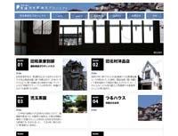 ホームページ作成例「尾道空き家再生プロジェクト様」